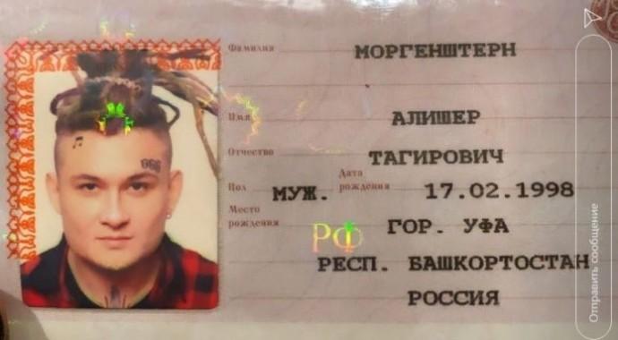 Рэпер Моргенштерн официально сменил фамилию в паспорте