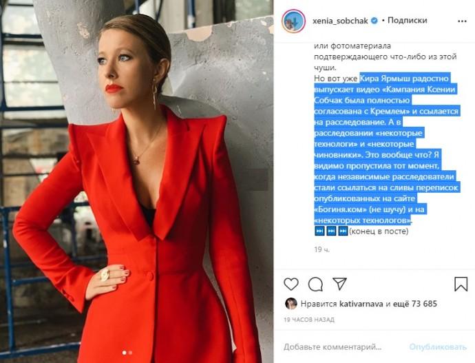 Ксению Собчак объявили в продажности бывшие друзья и коллеги