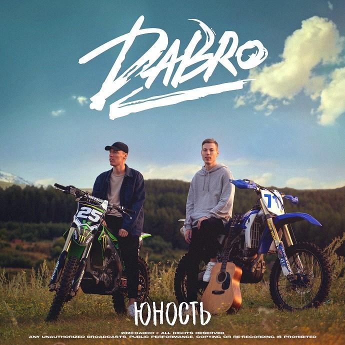 «Любовь и дружба - это главные вещи»: группа Dabro презентовала новый альбом