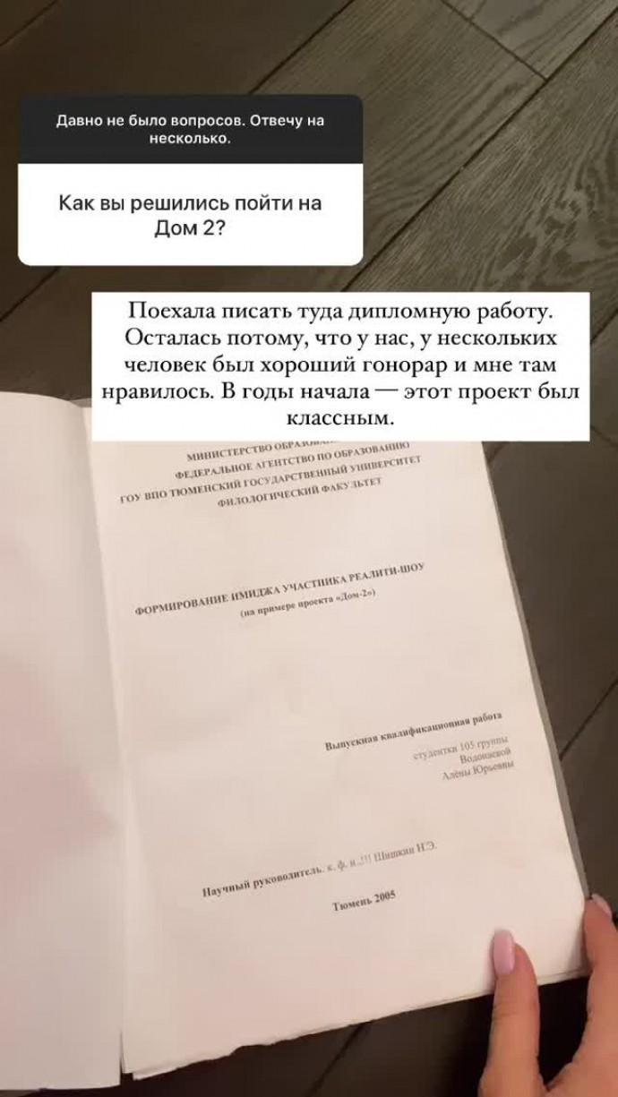 """Алена Водонаева объяснила, зачем участвовала в """"Дом-2"""" идала ценный совет своим подписчицам"""