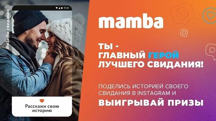Мамба разыгрывает три Iphone 12 Pro за романтические истории