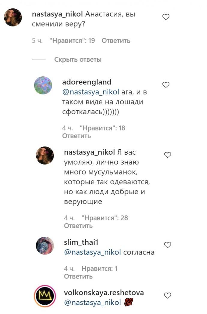 """""""Тимати, проведи с ней разъяснительную работу"""": фолловерам кажется, что Анастасия Решетова ведёт себя неподобающе"""
