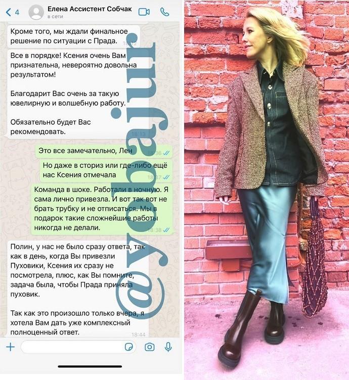 Ксения Собчак умудрилась сдать в бутик испорченные пуховики