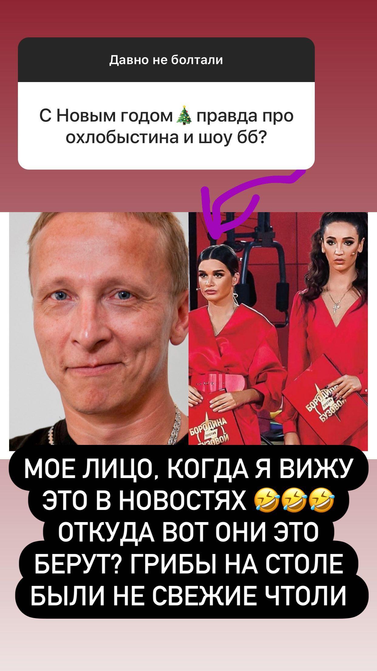 Ксения Бородина высказалась о своем новом боссе Иване Охлобыстине