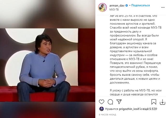Арман Давлетьяров покинул МУЗ ТВ после угроз Тимати