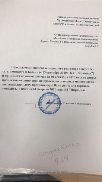 Stas Mikhailov demand to return one million rubles