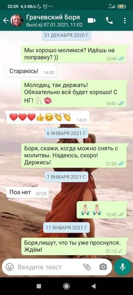 """""""Мы хорошо молимся?"""": подруга Бориса Грачевского показала последнюю переписку с ним"""
