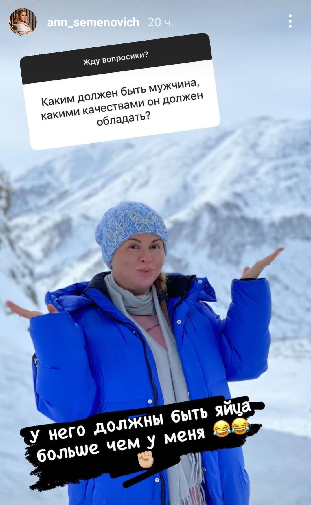 Анна Семенович озвучила пикантное требование к избраннику