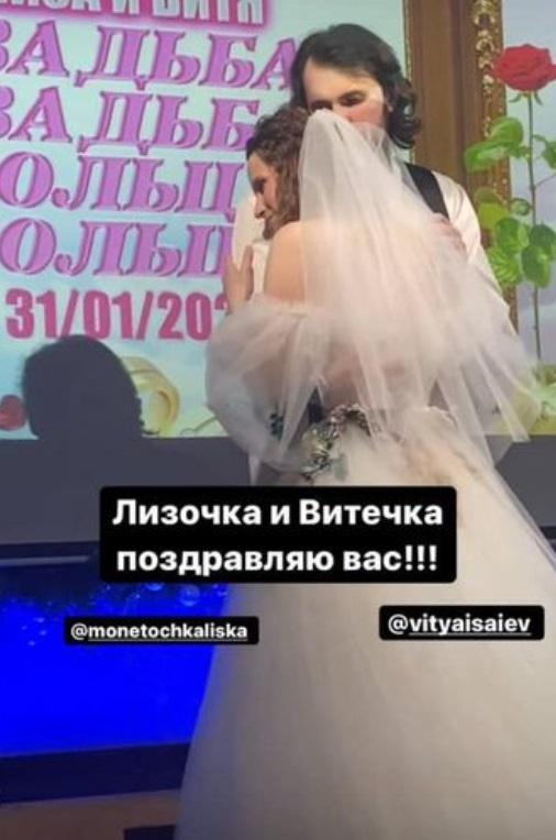 В Сеть просочились фотографии со свадьбы Монеточки (Елизаветы Гырдымовой) и Виктора Исаева