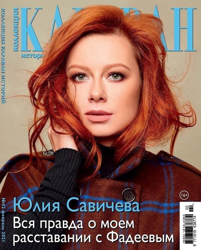 Юлия Савичева рассказала, кто оклеветал её перед Максом Фадеевым и выжал из его продюсерского центра