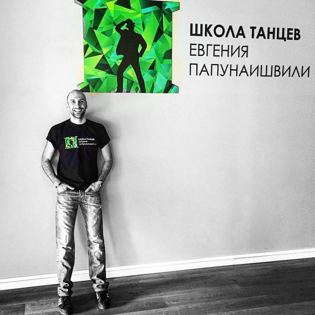 Евгений Папунаишвили закрыл свои танцевальные школы