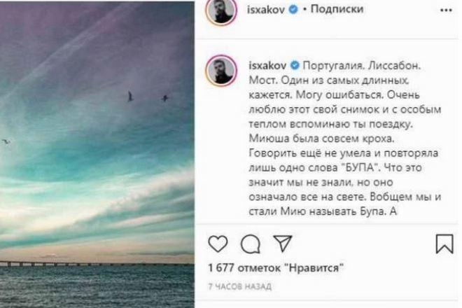 Дмитрий Исхаков поностальгировал в Инстаграме по бывшей жене и дочке
