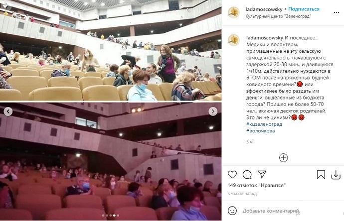 На благотворительный концерт Анастасии Волочковой в Зеленограде собралось около 70 человек