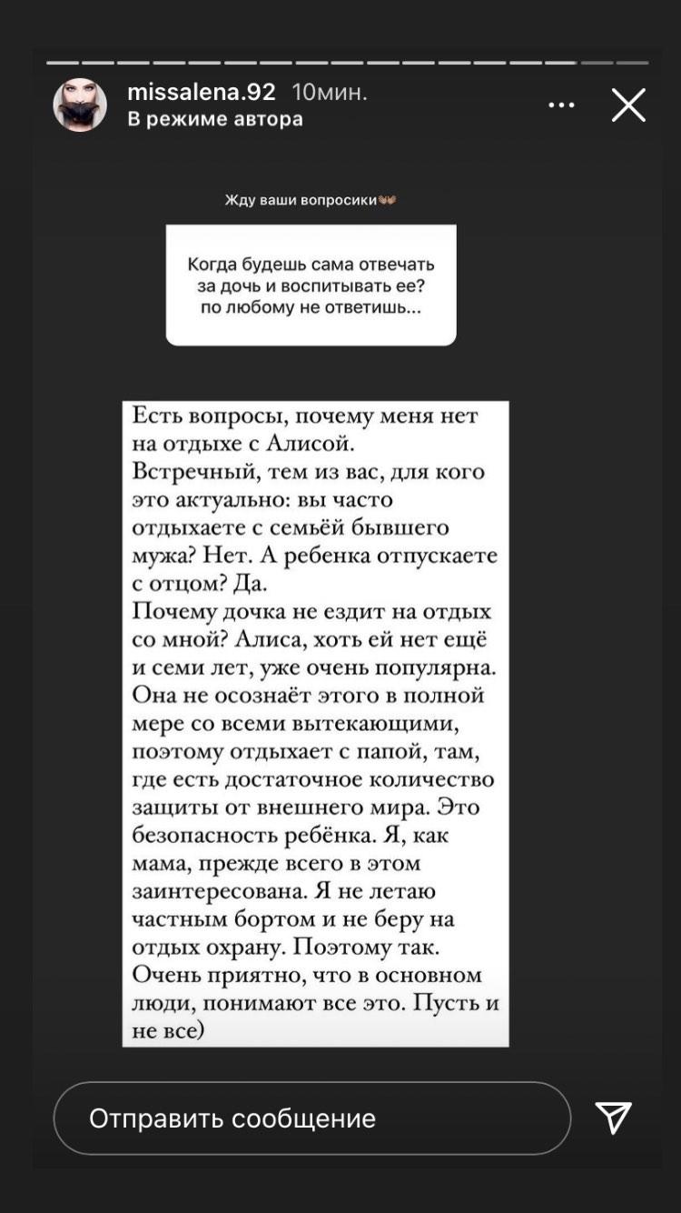Мама Тимати обвинила Алену Шишкову во лжи