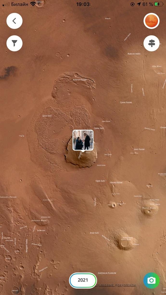 Как сделать предложение своей любимой на Марсе?