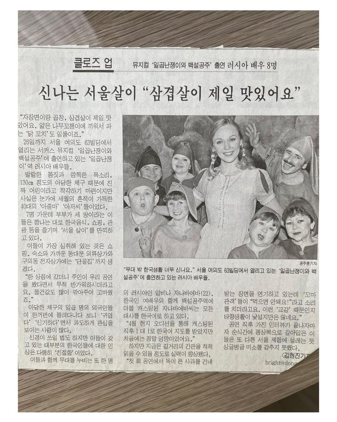 Альбина Джанабаева показала корейский ретро-журнал, где она позирует в образе Белоснежки в окружении пожилых гномов и принца, похожего на женщину