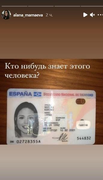 Жена Павла Мамаева снова поймала его на измене