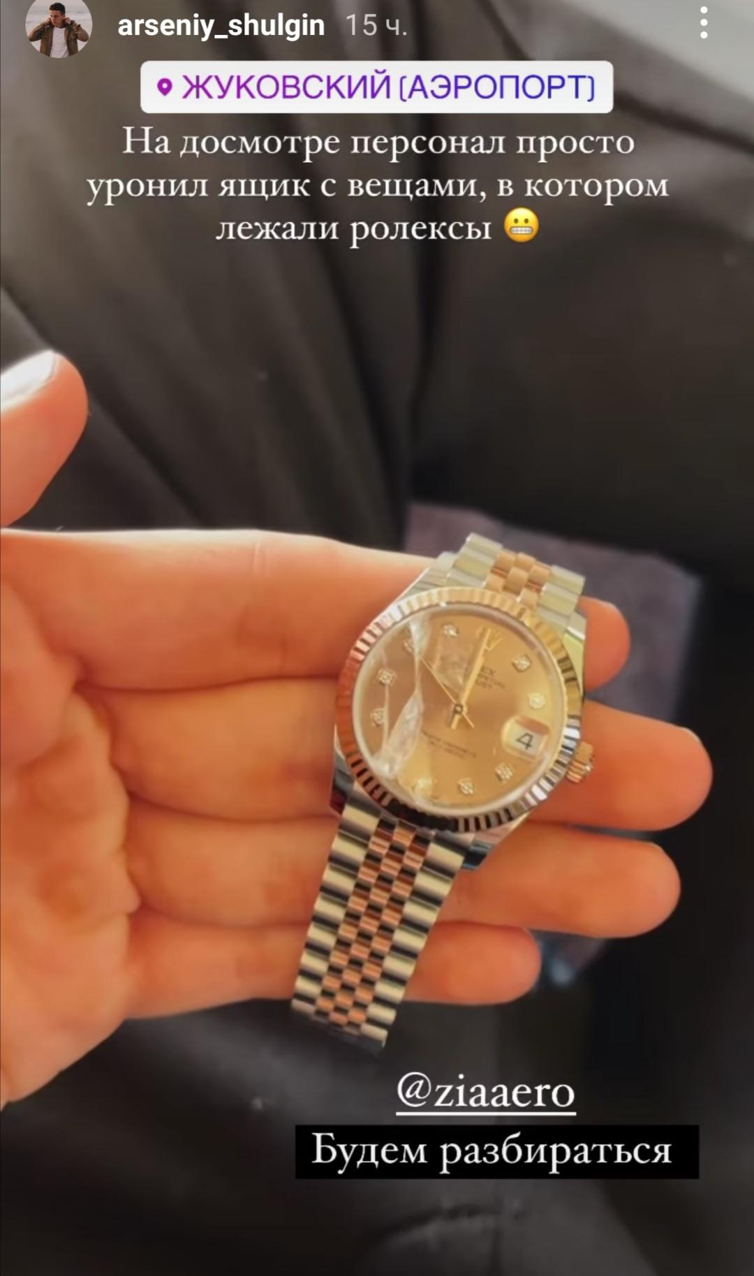 """""""Будем разбираться"""": сотрудники аэропорта разбили дорогие часы сыну певицы Валерии"""