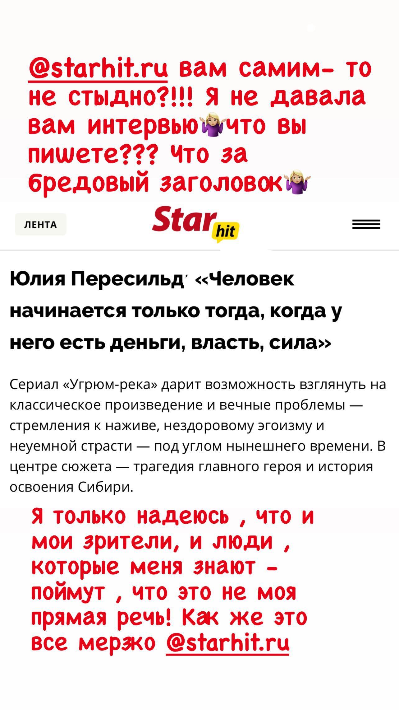 Юлия Пересильд пожаловалась на СМИ за фальшивое интервью