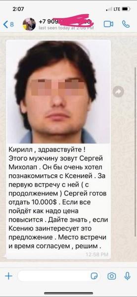 """""""Мне почти приятно"""": Ксения Собчак обрадовалась, что ей предложили секс за деньги"""