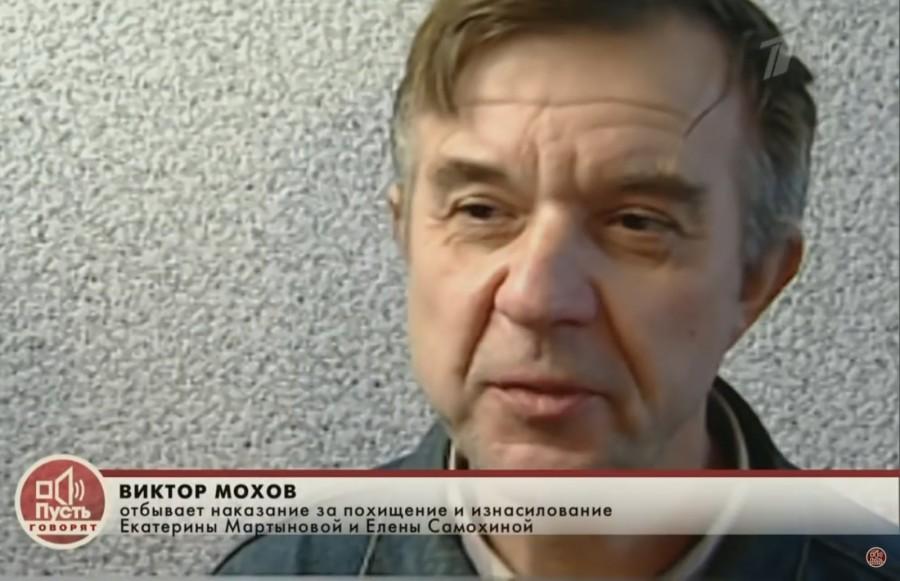 """""""Это копейки!"""": Ксения Собчак оскорбила маньяка Виктора Мохова скромным гонораром за интервью"""