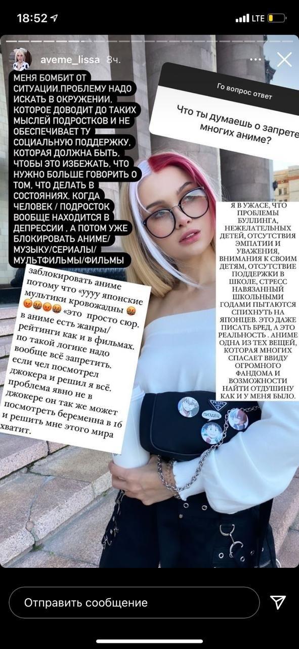 «Людей лучше токсичных заблокируйте»: популярная блогер Лисса Авеми резко высказалась о запрете аниме в России
