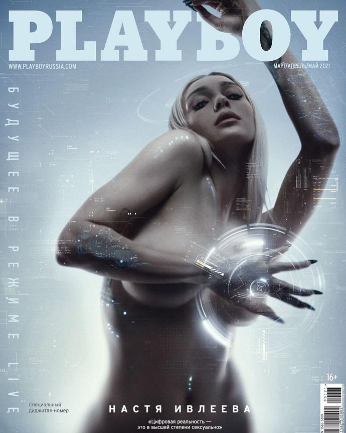 Обнаженная Настя Ивлеева появилась на обложке Playboy