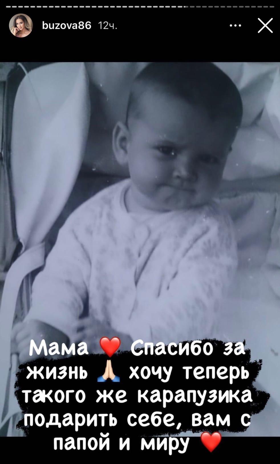 """Хочу карапузика"": Ольга Бузова снова намекнула на беременность"