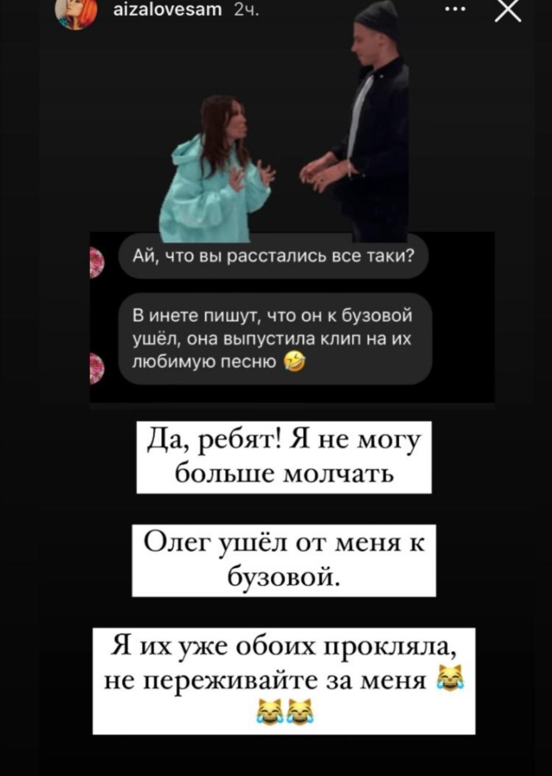 """""""Я их прокляла"""": Айза Долматова заявила, что Олег Майами теперь встречается с Ольгой Бузовой"""