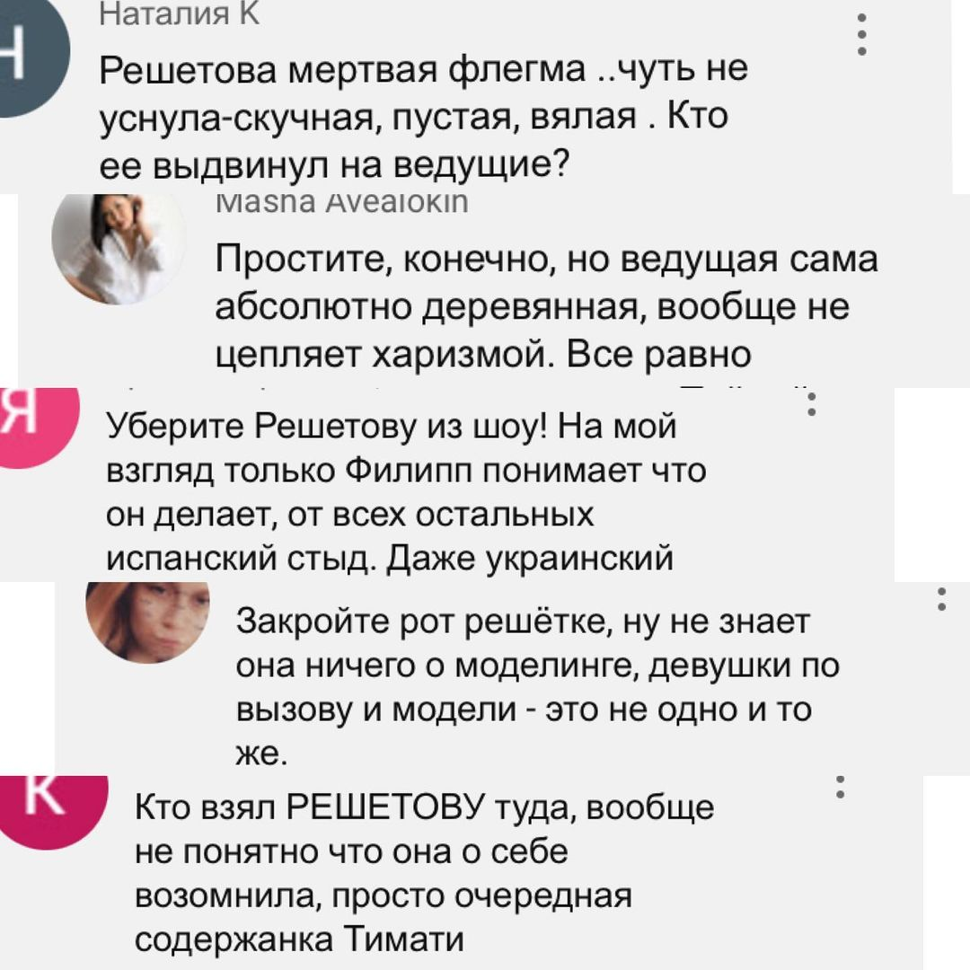 """""""Смотреть противно"""": чем зрителям не понравилось шоу """"Ты-Топ-модель"""" с Анастасией Решетовой"""