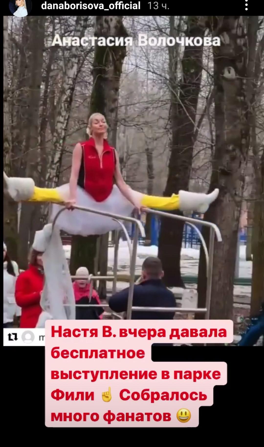 Толпа фанатов протащила, раздвинувшую ноги, Анастасию Волочкову через московский парк