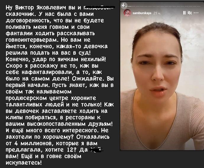 Настасья Самбурская обвинила Виктора Дробыша, чуть ли не в сутенерстве