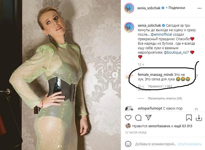 «Это не лук. Это сетка для лука»: Ксению Собчак высмеяли за её «голое платье»