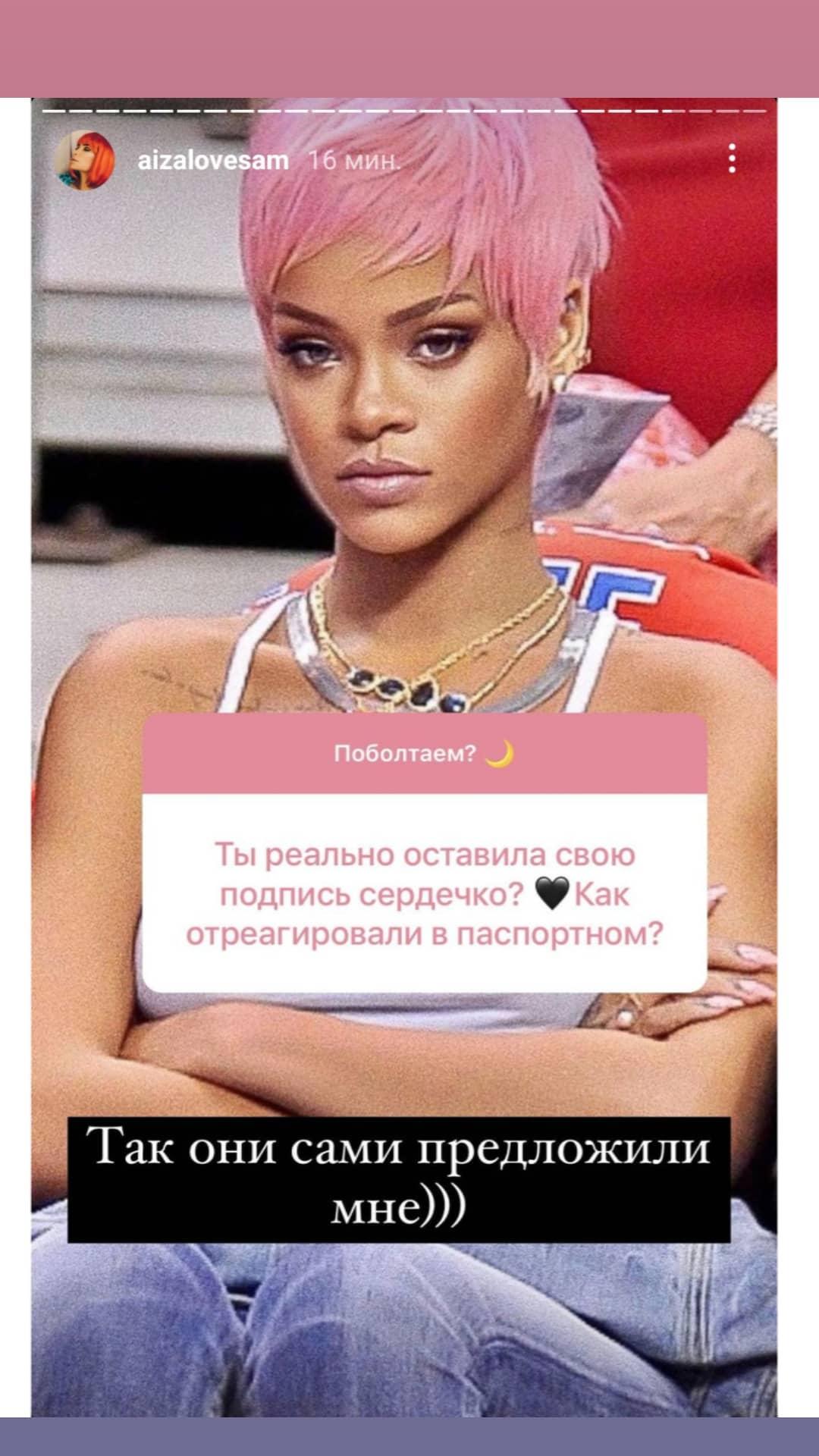 Айза Долматова подставила работников отдела, в котором получала паспорт