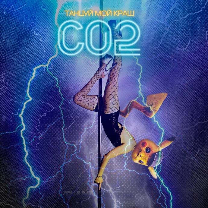 «Танцуй мой краш»: группа СО2 выпустила дебютный трек под лозунгом «Без имён и без лиц, только музыка»