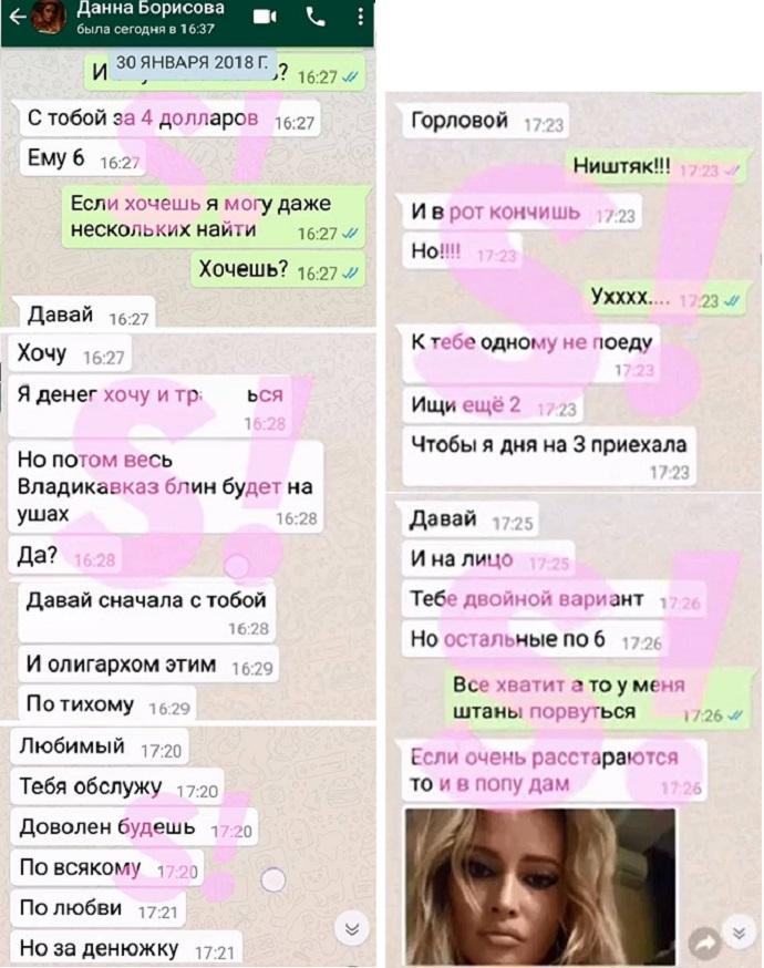 Дана Борисова рассказала новые подробности своих сексуальных похождений