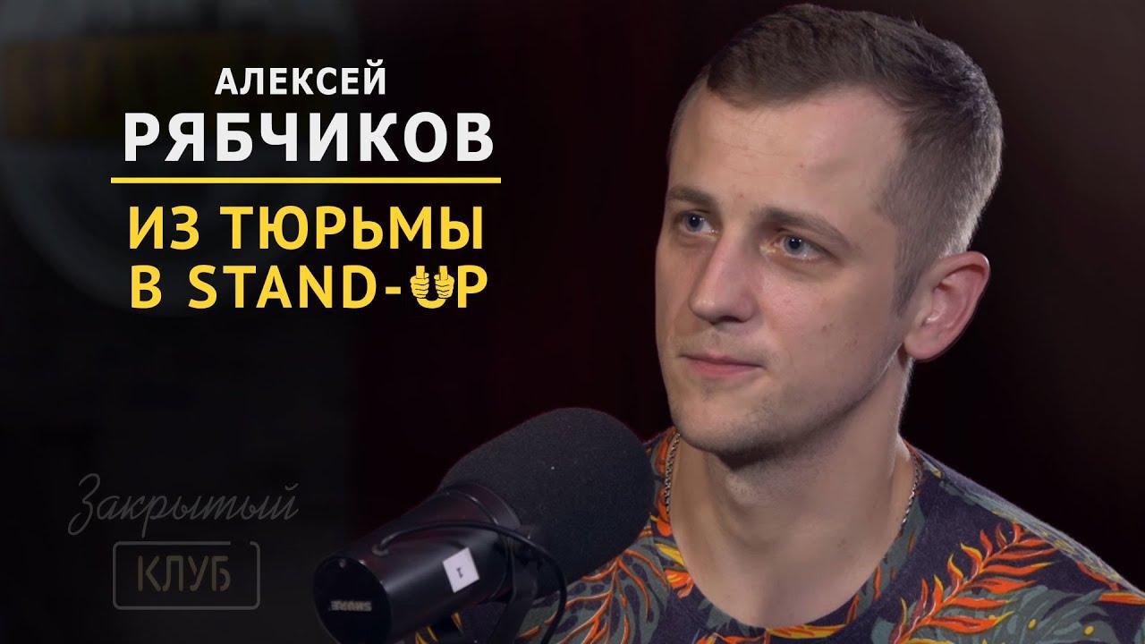 Участник Stand up шоу Алексей Рябчиков задержан с пакетом тяжелого наркотика