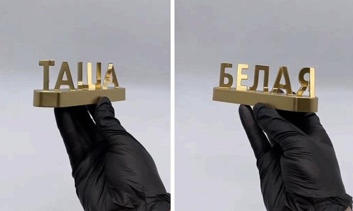 Таша Белая получила подарок за 1 миллион рублей