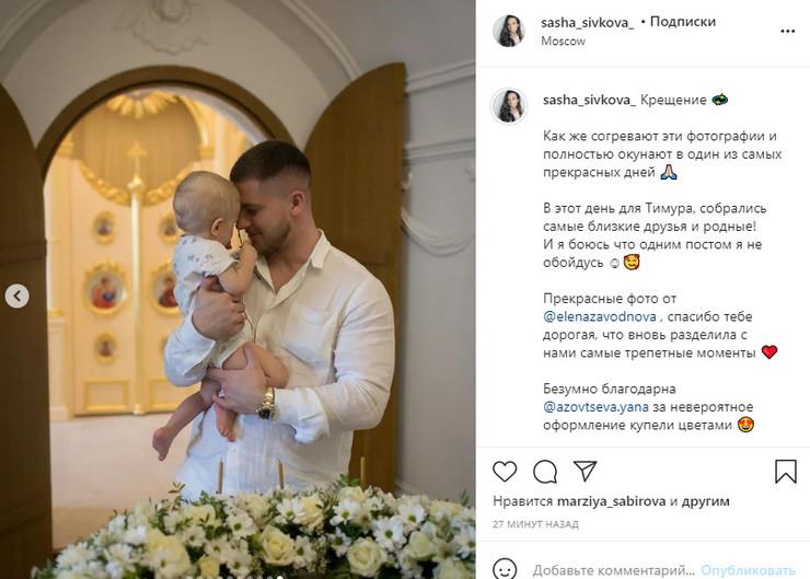 Муж Алексы крестил сына от бывшей возлюбленной