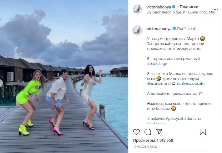 «Жду ваших реакций»: Виктория Боня сняла на Мальдивах пошленький ролик
