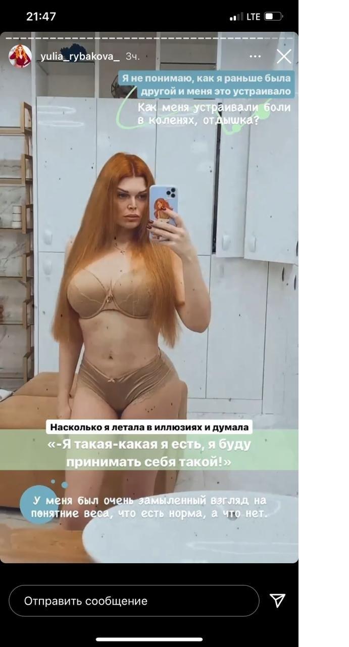 Модель Plus Size Юлия Рыбакова решилась на экстремальное похудение и потеряла работу