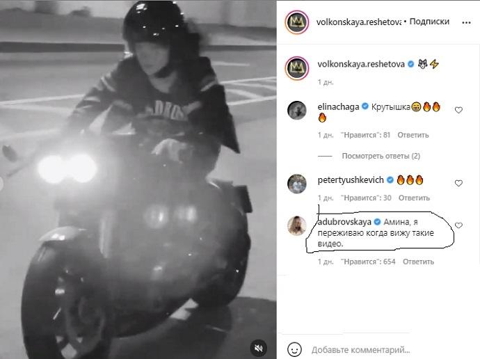 PR-директор Решетовой Ангелина Дубровская, подтвердила, что теперь Настю зовут Амина
