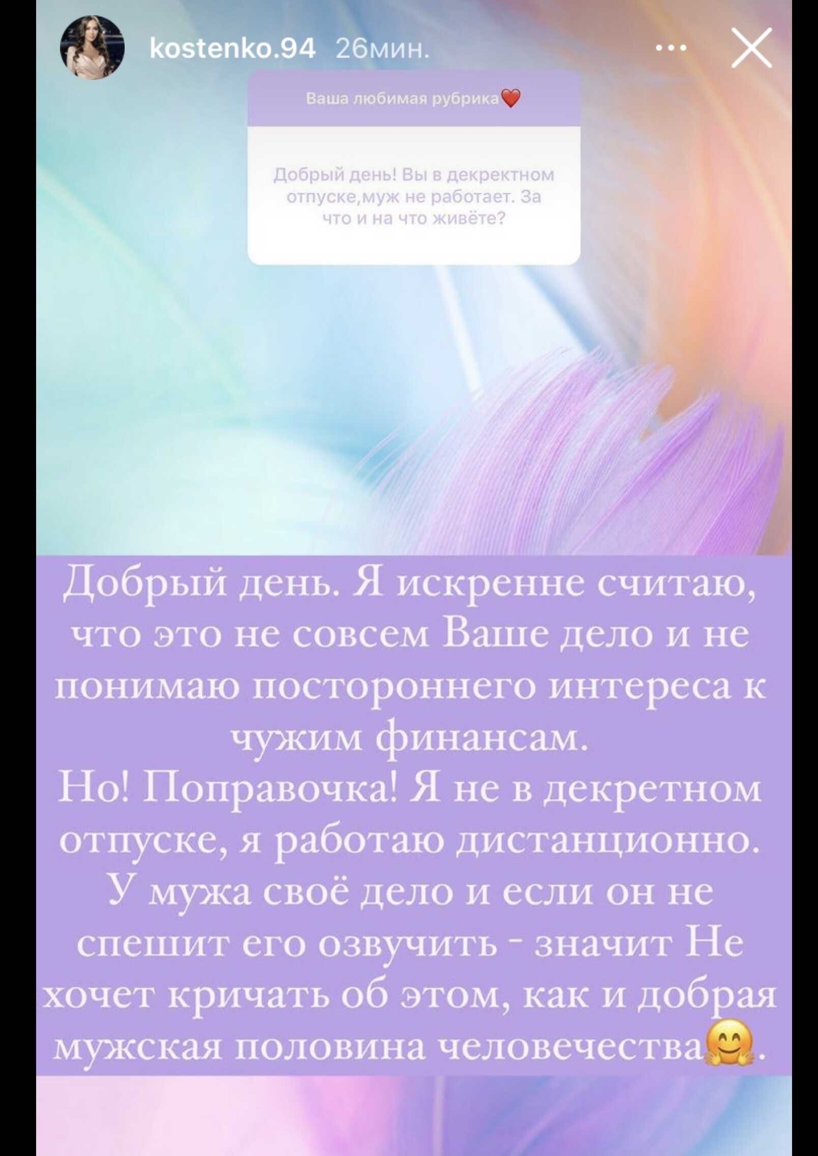 Анастасия Костенко рассказала, на какие деньги они с Дмитрием Тарасовым живут