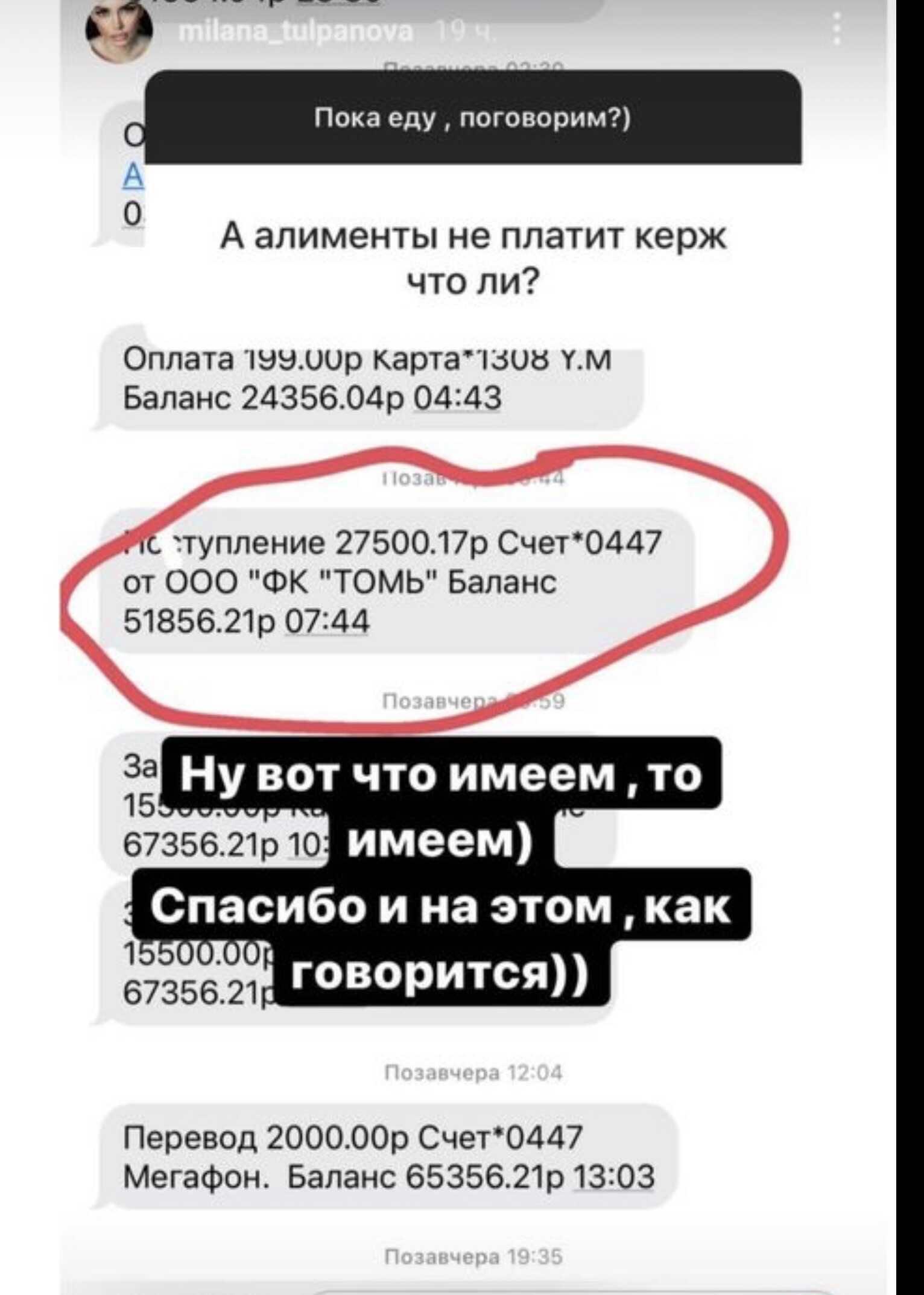 Milana Tyulpanova announced what alimony she receives from Alexander Kerzhakov
