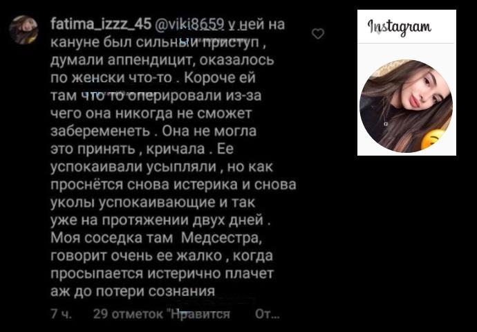Ольга Бузова больше не сможет иметь детей