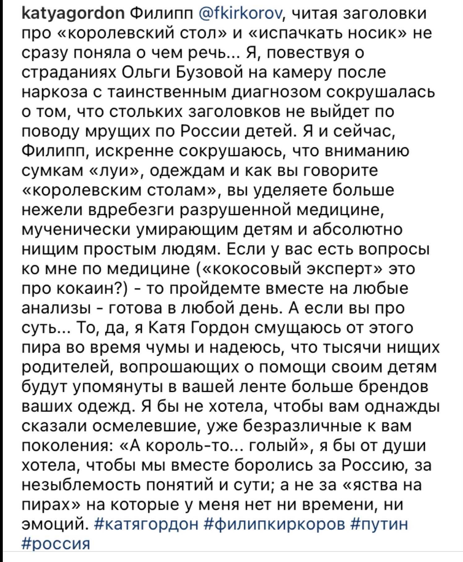 Катя Гордон резко поставила на место Филиппа Киркорова, вступившегося за Ольгу Бузову