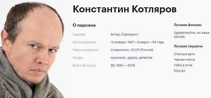 Актёр Константин Котляров чуть не придушил в пьяной драке своего соперника