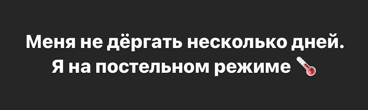 """В день премьеры клипа на песню """"Без него"""", Анастасия Решетова слегла с недугом"""