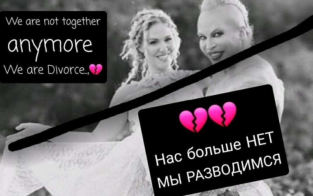 Александр Шпак и Мася объявили о разводе