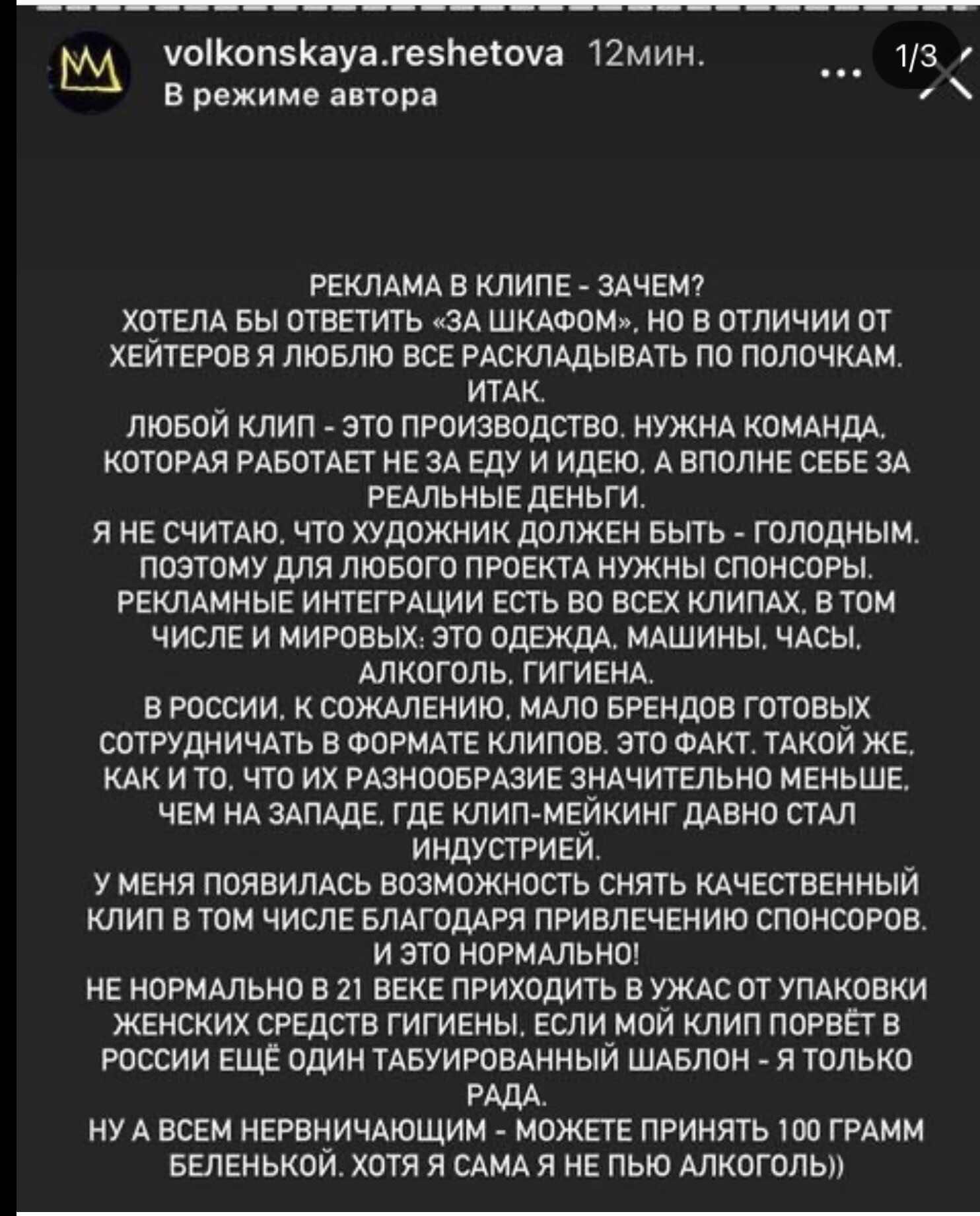 Анастасия Решетова объяснила, почему в своём новом клипе пьёт водку и демонстрирует тампоны